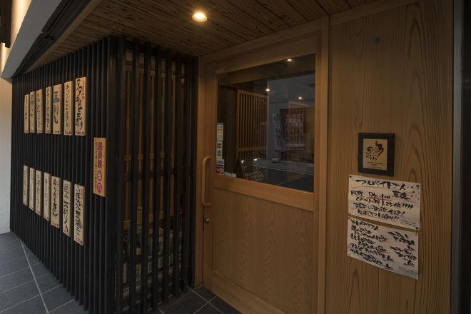 地鶏酒家 黒かしわ 黒崎店_19
