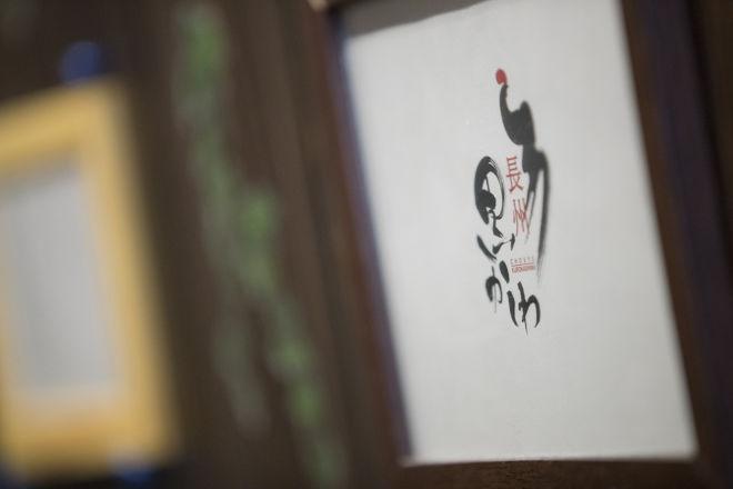 地鶏酒家 黒かしわ 黒崎店_21