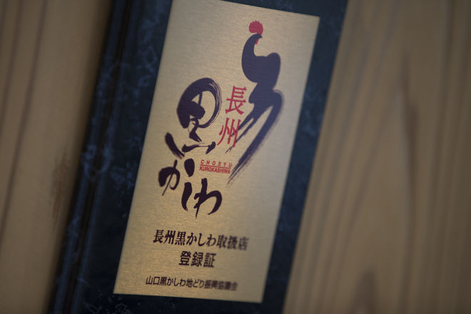 地鶏酒家 黒かしわ 黒崎店_20