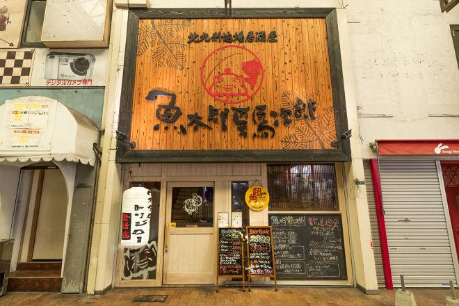 魚太郎鶏次郎 黒崎店_24
