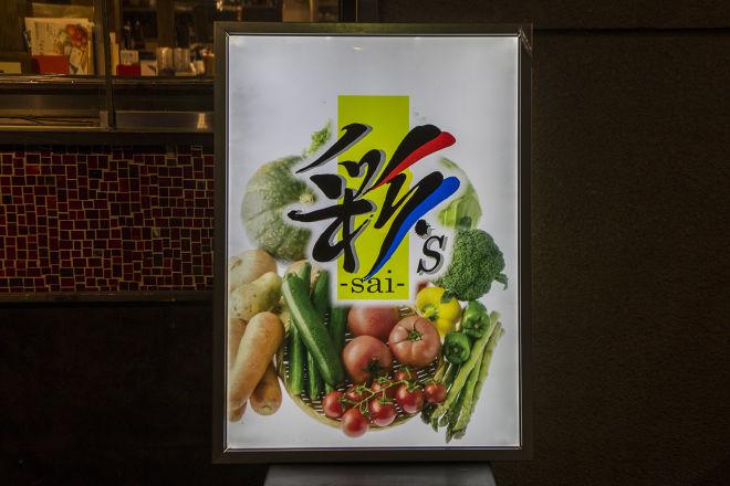 居酒屋 彩's_25