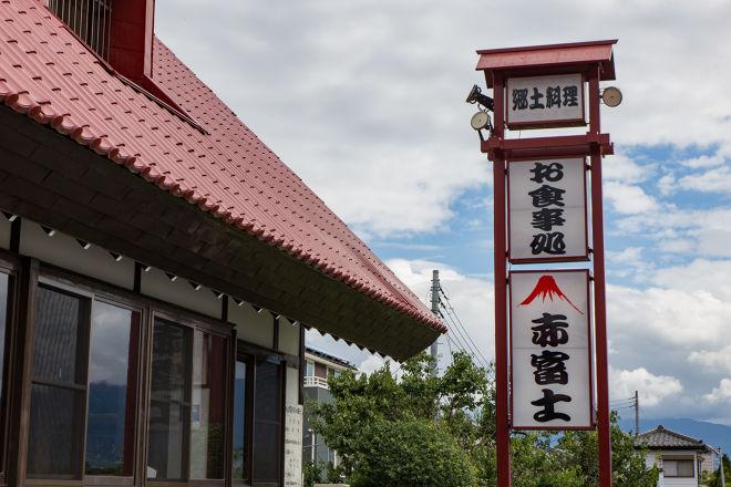 お食事処 赤富士_20