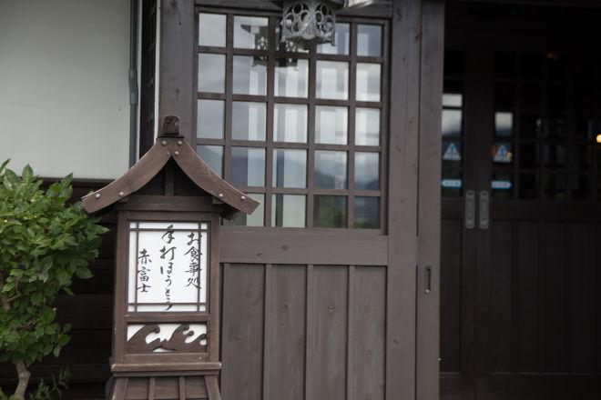 お食事処 赤富士_23