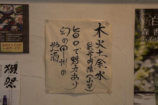 小料理 哲_6