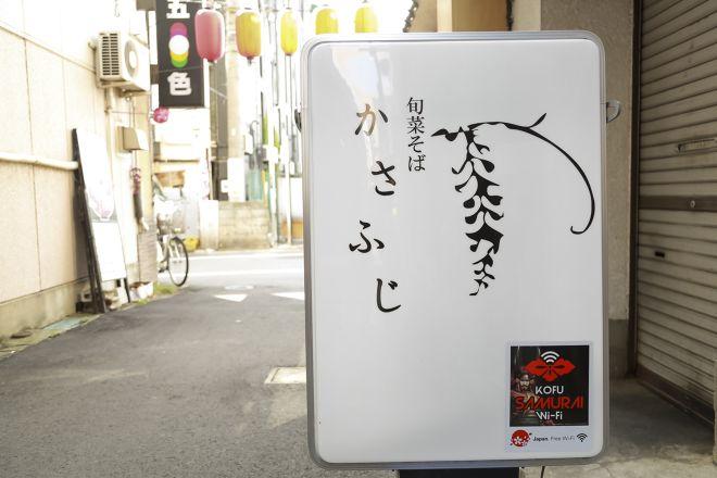 旬菜そば かさふじ_17