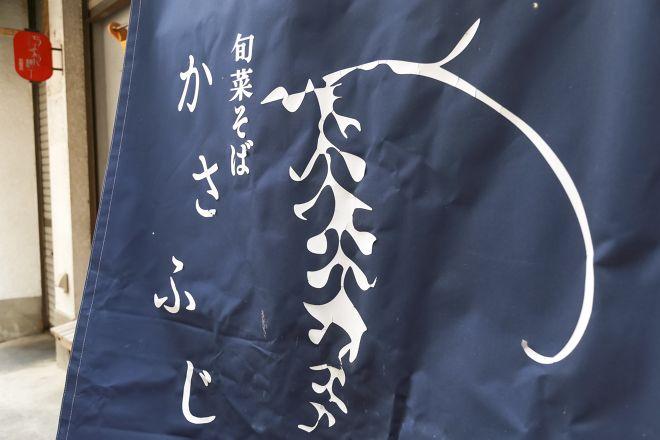 旬菜そば かさふじ_19