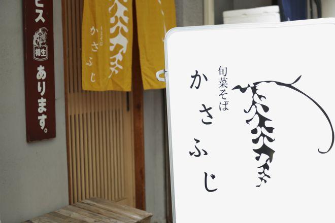 旬菜そば かさふじ_20