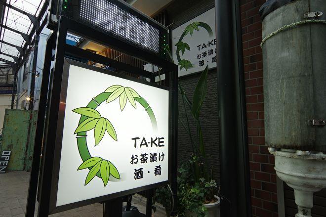 TA-KE,酒・肴・お茶漬け_25