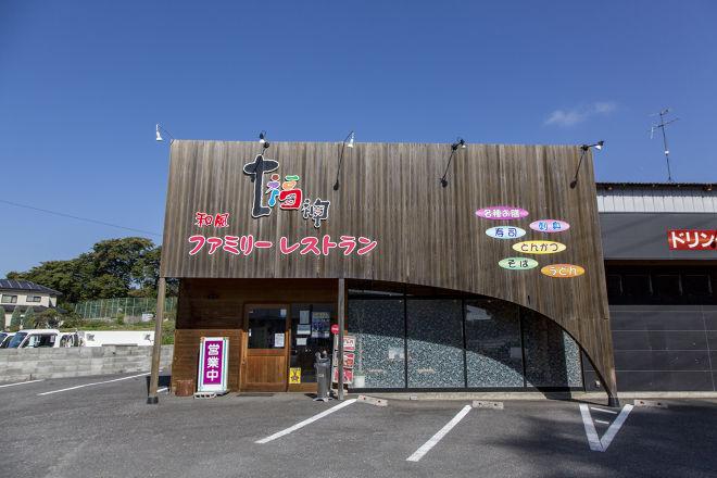 和風ファミリーレストラン 七福神_20