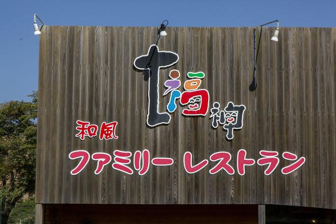 和風ファミリーレストラン 七福神_21
