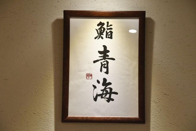 鮨 青海_2