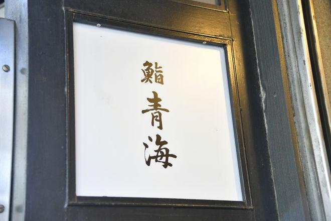 鮨 青海_17