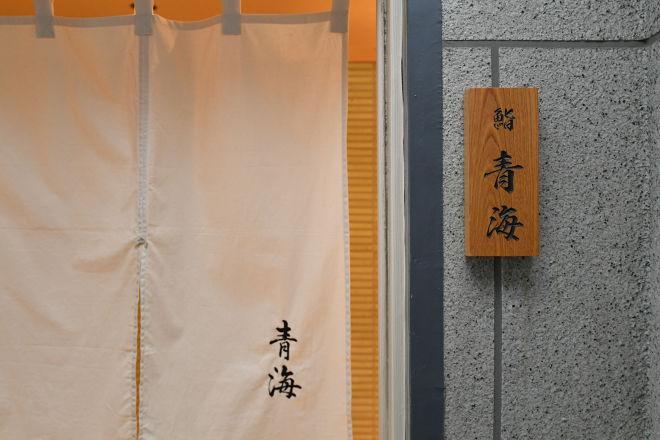 鮨 青海_19