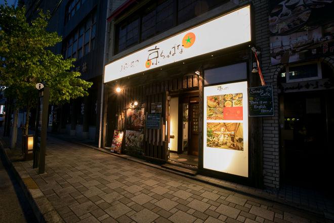 京ちゃばな 南新町店_19