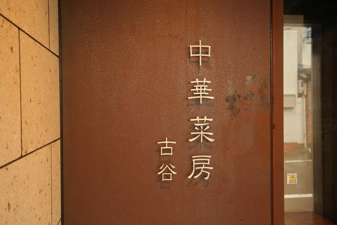 中華菜房 古谷_16