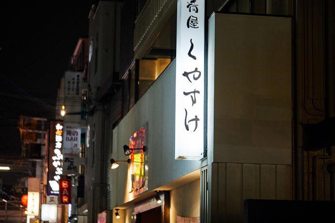 酒肴屋くやすけ_24