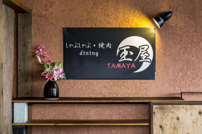 しゃぶしゃぶ焼肉 dining玉屋_7