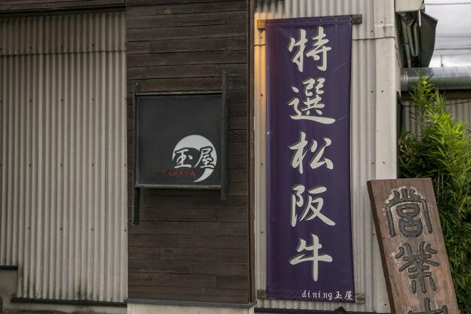 しゃぶしゃぶ焼肉 dining玉屋_18