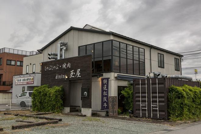 しゃぶしゃぶ焼肉 dining玉屋_20