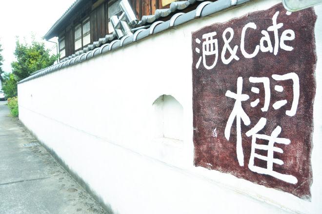 酒蔵櫂_26