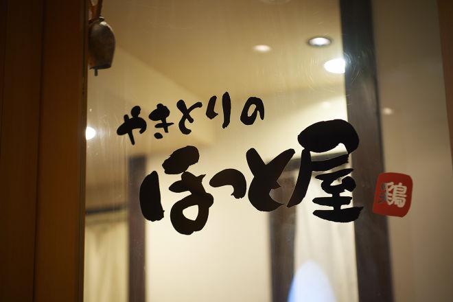 ほっと屋 永福町店_23