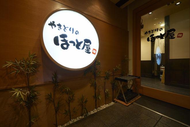 ほっと屋 永福町店_24