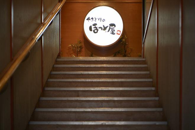 ほっと屋 永福町店_25