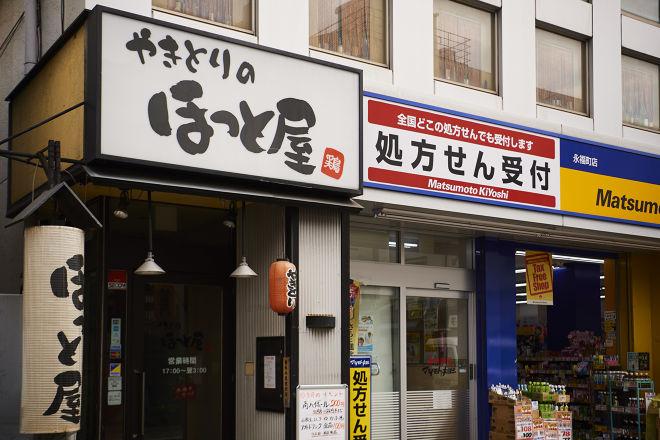 ほっと屋 永福町店_26