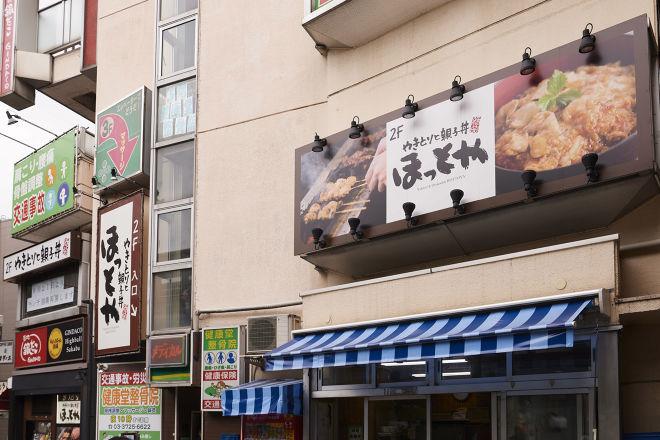 ほっと屋 都立大学駅前店_21