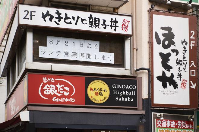 ほっと屋 都立大学駅前店_25