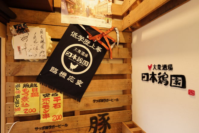大衆酒場 日本鶏園 築地店_6