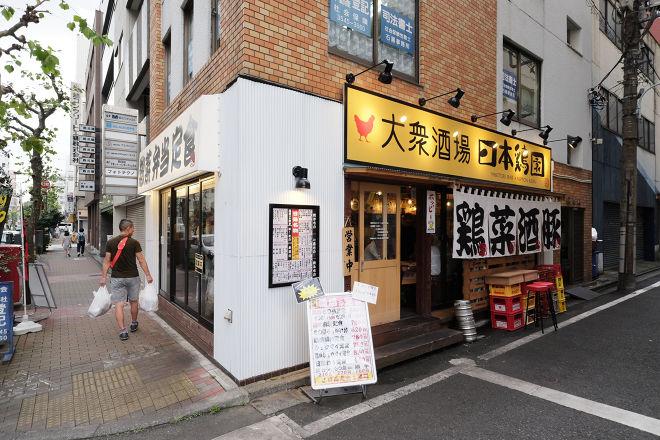 大衆酒場 日本鶏園 築地店_21