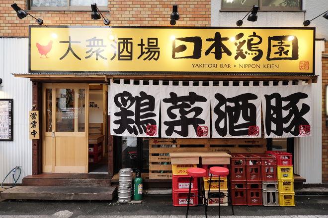 大衆酒場 日本鶏園 築地店_22