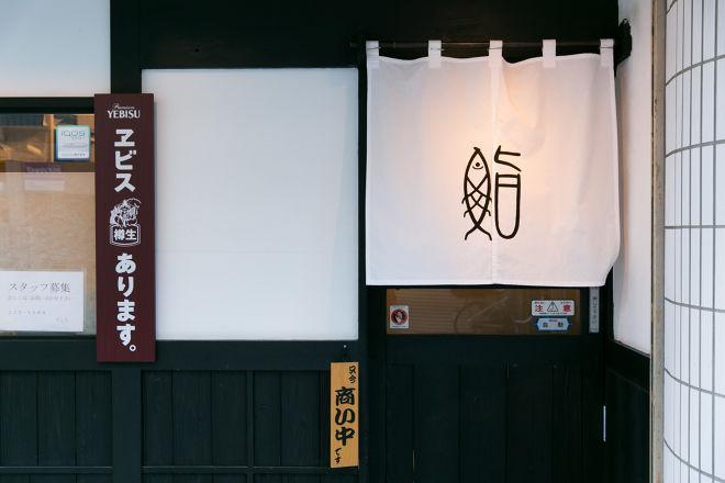 鮨 すし久_13