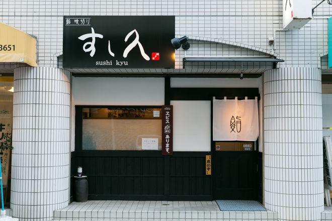 鮨 すし久_14