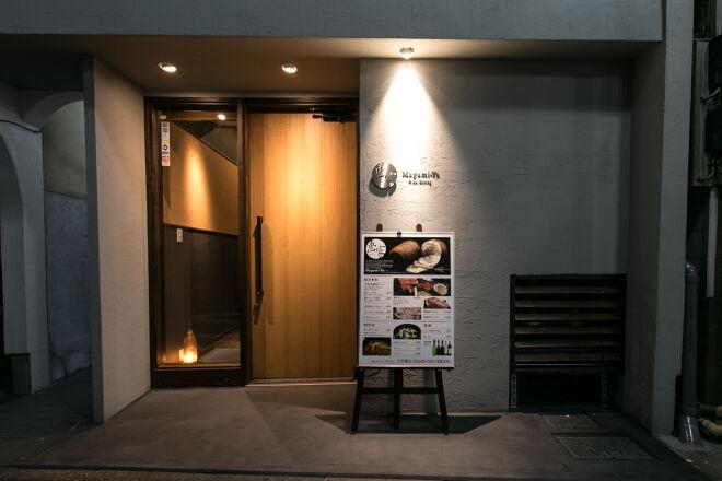 肉ダイニング 恵家_28
