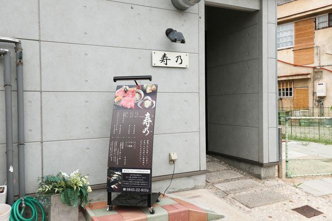 寿乃_20