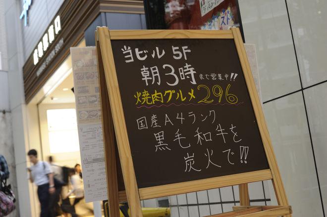 焼肉グルメ 296 成増南口店_24