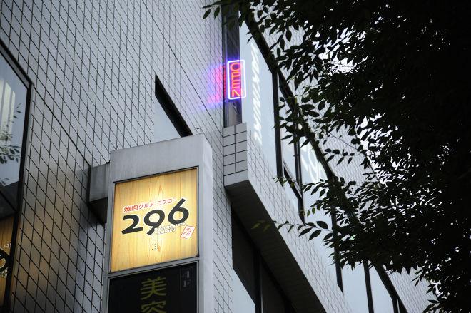 焼肉グルメ 296 成増南口店_25