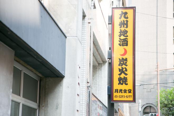 串焼き 博多もつ鍋 月光食堂_19