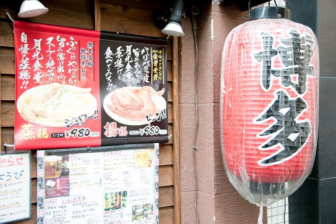 串焼き 博多もつ鍋 月光食堂_20