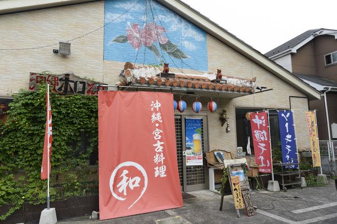 沖縄そば専門店 和_23
