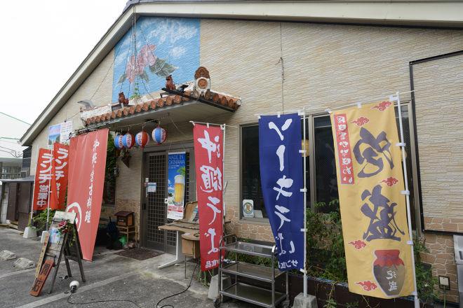沖縄そば専門店 和_24