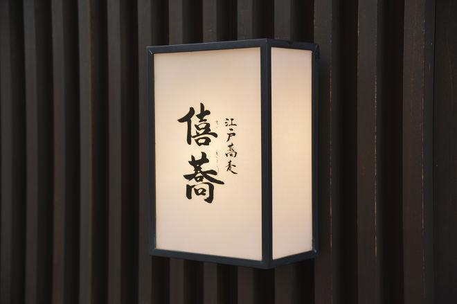 江戸蕎麦 僖蕎_22