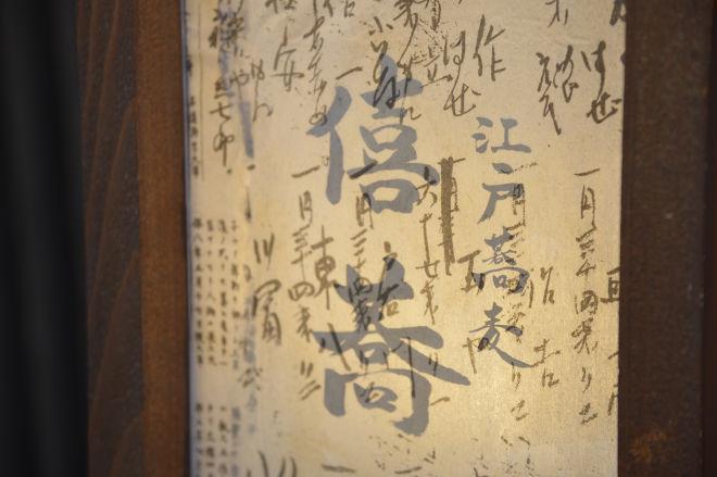 江戸蕎麦 僖蕎_24