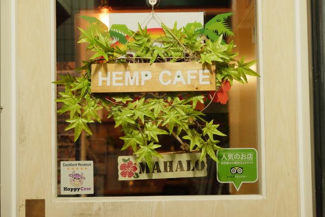 HEMP CAFE TOKYO_28