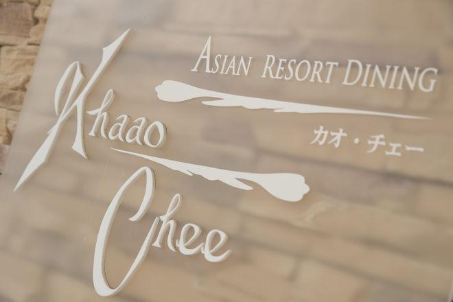 ASIAN RESORT DINING Khaao chee_23