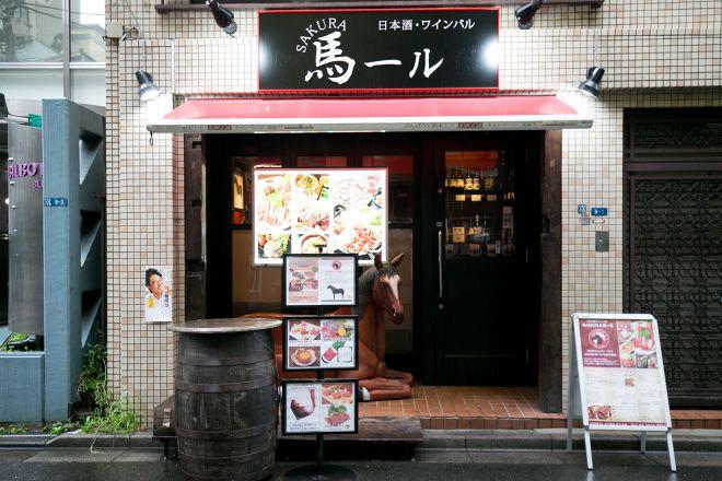 SAKURA馬ール 湯島御徒町店_31