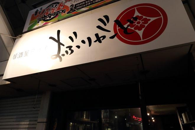 居酒屋Bar おぶりがーど_19