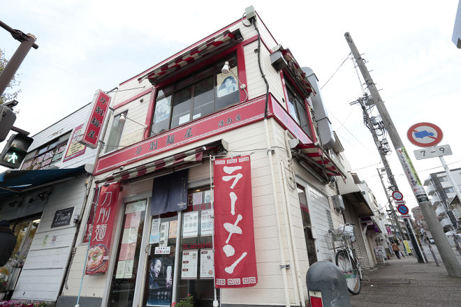 刀削麺屋 港南_12